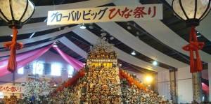 Big-hinamatsuri(tokushima)改