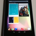 Google Nexus 7の性能とメリットデメリット