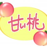 福岡で桃狩りをするならココだ!